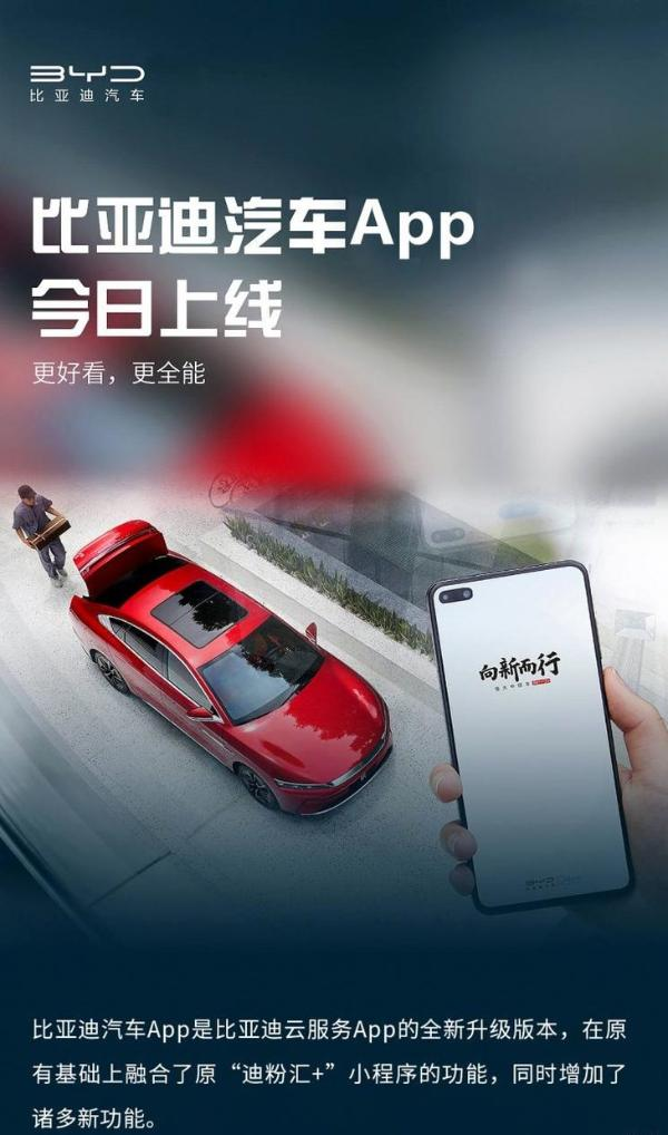 比亚迪全新App升级上线 可支持车辆授权功能
