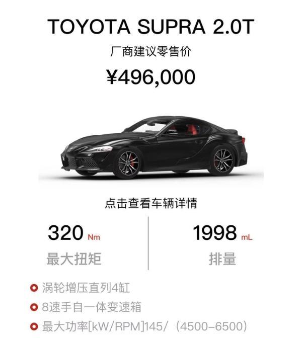 丰田Supra公布价格区间4960-6260万元