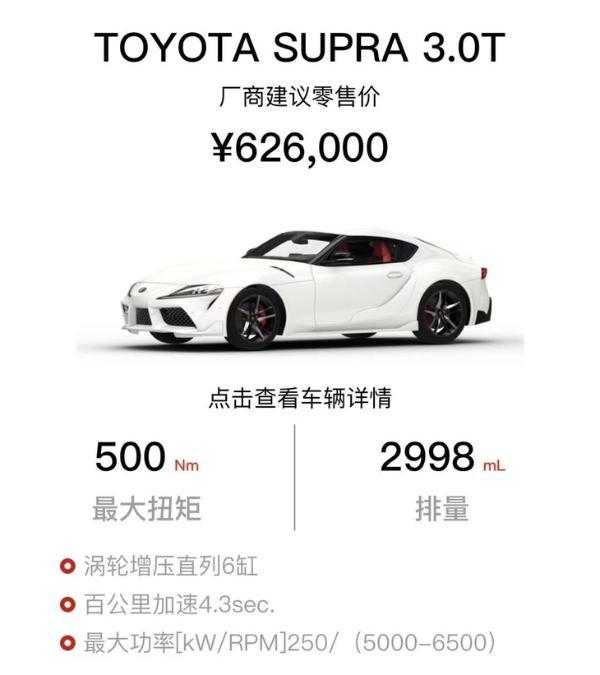 丰田Supra公布售价 价格区间49.6-62.6万元