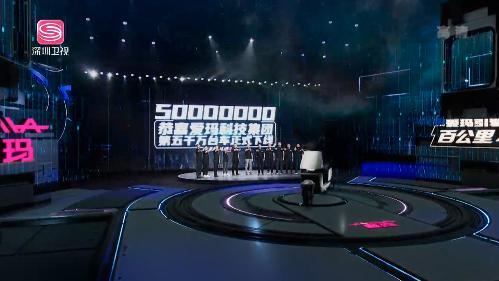 爱玛全球销量突破5000万,电动车行业的重要里程碑