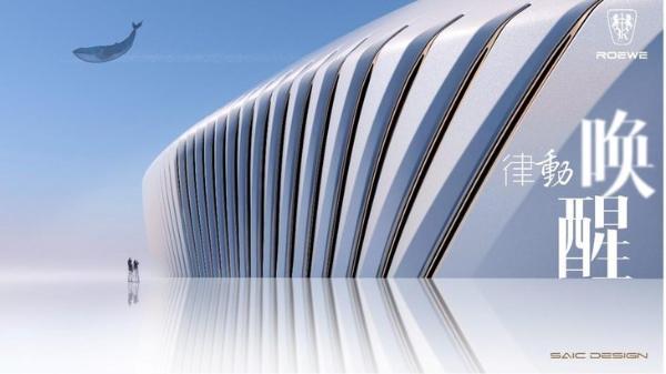 上汽荣威全新SUV命名鲸,将于上海车展首发亮相