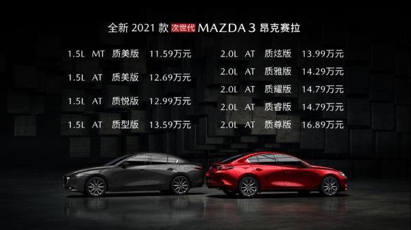 2021款次世代MAZDA3昂克赛拉,你变了