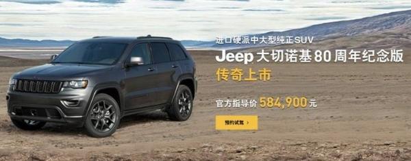 Jeep大切诺基80周年纪念版正式开售 售价58.49万元