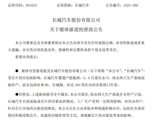 长城发布澄清公告:工厂并无停产计划、面临芯片供应紧张
