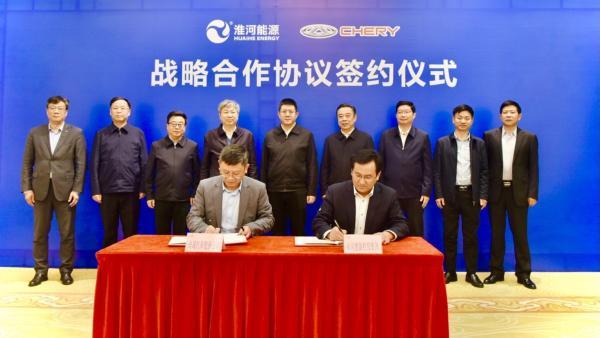 奇瑞汽车与淮河能源签订战略合作协议