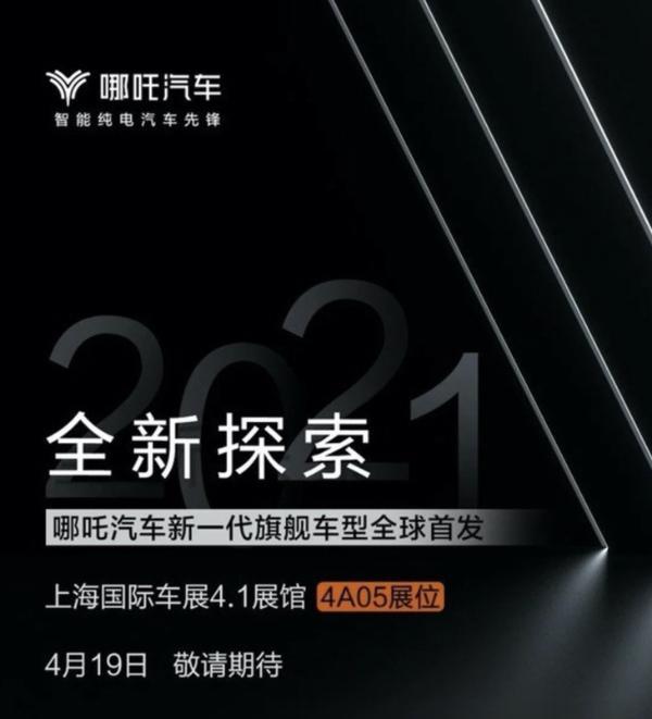 哪吒新一代旗舰车型侧面预告图曝光 将于上海车展首发亮相