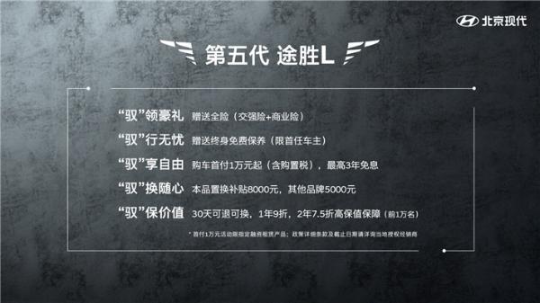 北京现代全新途胜L上市,售价16.18万元起