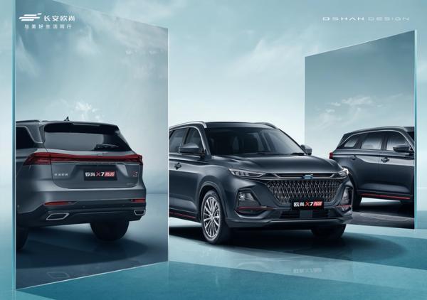 定位品牌旗舰 长安欧尚X7 PLUS官图发布 2021上海车展首发亮相
