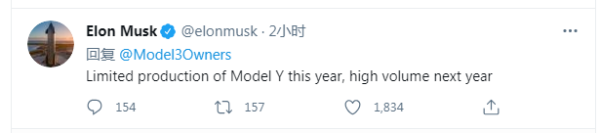 马斯克:特斯拉Model Y今年产量有限