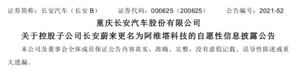 长安汽车:长安蔚来更名为阿维塔科技