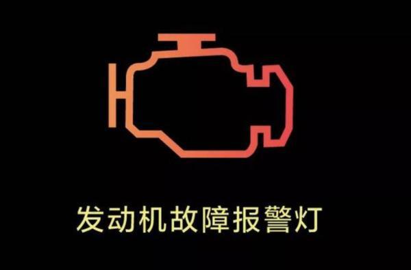 发动机故障灯亮了应该怎么办?