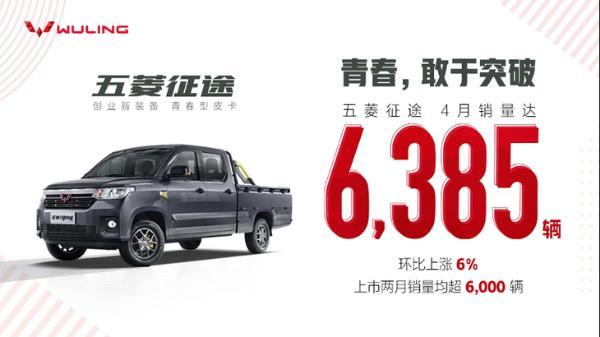 五菱征途4月销量公布 连续两月销量突破六千台