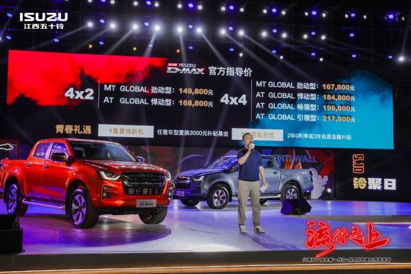 14.98万元起售 江西五十铃全新一代D-MAX上市
