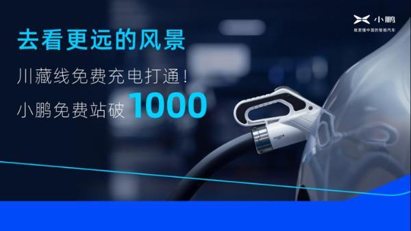 小鹏充电服务再升级 5月20日上线第1314个免费充电站