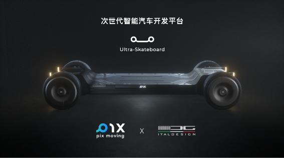 PIX联合Italdesign发布次世代智能汽车开发平台,重新定义智能汽车的研发模式