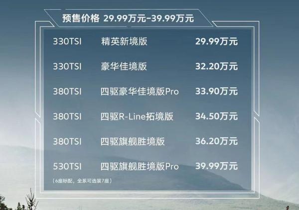 一汽-大众揽境6月24日上市 预售29.99万起/主打6座布局