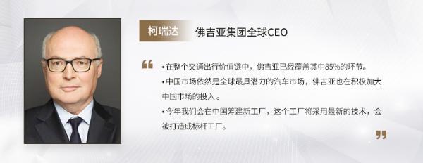 C Talk   佛吉亚全球CEO柯瑞达:2030年氢能35亿欧元目标相对保守