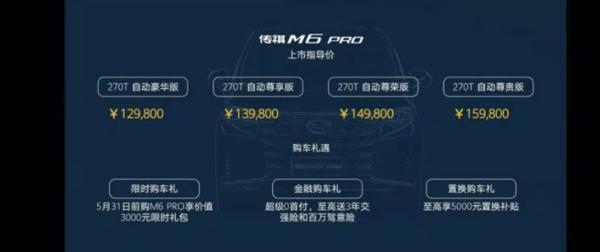 广汽传祺M6 PRO正式上市 售12.98-15.98万元