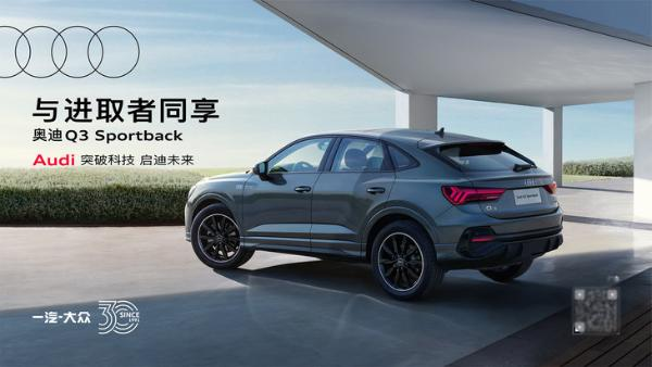奥迪多款新车上市 售价29.03-44.55万元