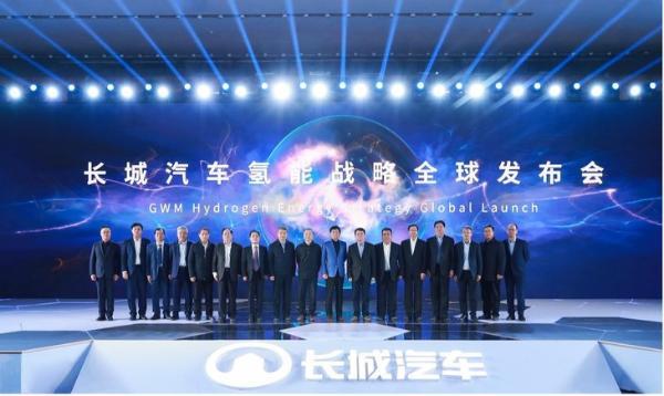 推动氢能科技进步 长城控股与中国石化签署战略合作框架协议