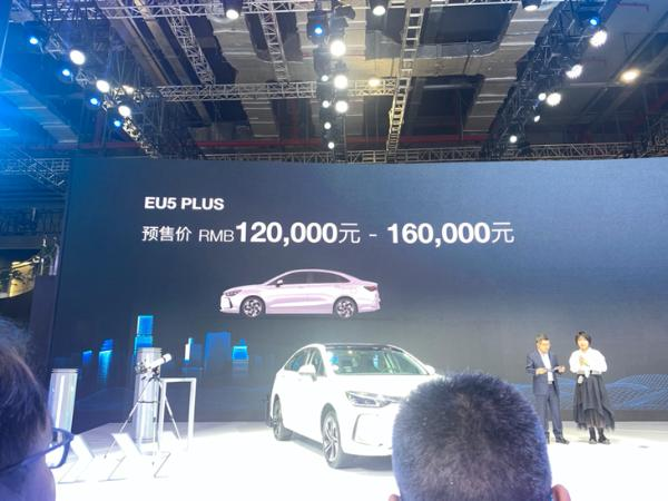 BEIJING-EU5 PLUS明日上市 预售12-16万元