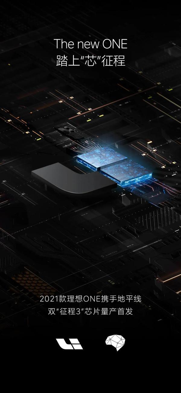 """首搭双""""征程3""""芯片,2021款理想ONE今晚首发亮相"""