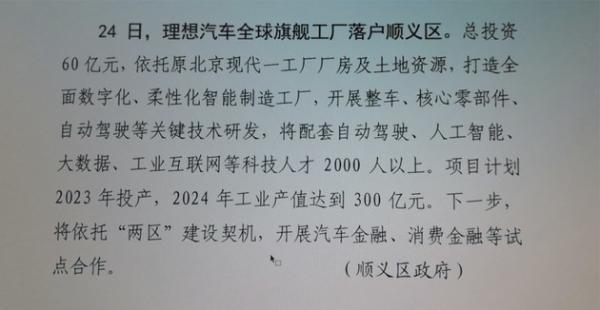 投资60亿元,理想汽车将接手北京现代第一工厂