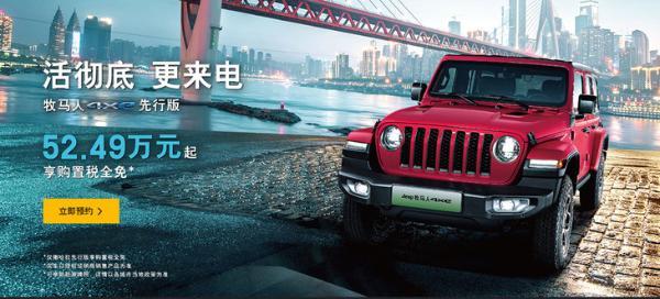 Jeep牧马人4xe先行版上市 售价52.49-60.49万元