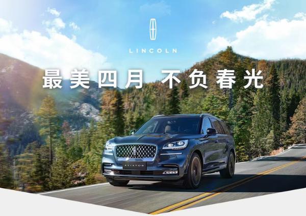 林肯中国4月销量公布 同比大涨119% 创4月销量新纪录