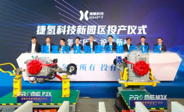 捷氢科技上海新园区正式投产,首增膜电极自动化生产线