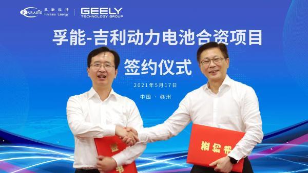 注册资本10亿元 孚能科技与吉利科技确定成立合资公司