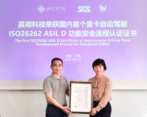 嬴彻科技获得国内首个重卡自动驾驶最高级别ASIL D功能安全流程认证