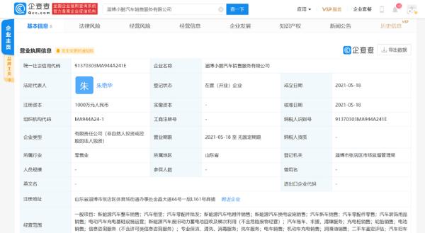 扩充销售网点,小鹏汽车在淄博成立新公司