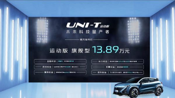 长安UNI-T运动版正式上市 售13.89万元 配运动外观套件