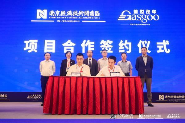 南京经开区与盖世汽车达成战略合作,携手打造下一代汽车创新生态圈