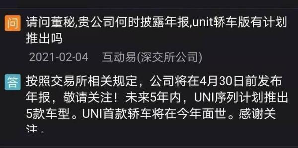 """长安UNI首款轿车""""C281""""下线 明年正式发布"""