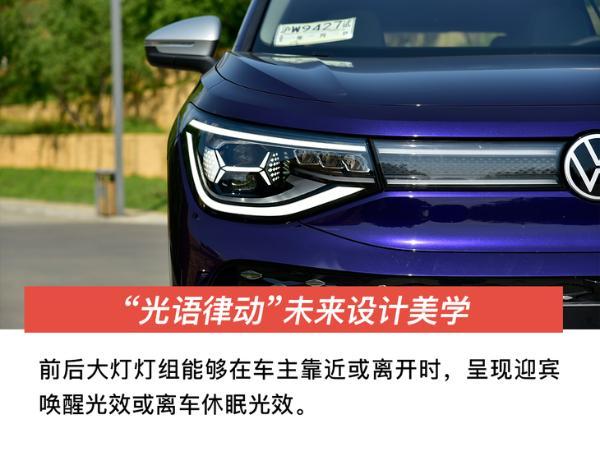 家用智能纯电SUV 试驾解析上汽大众ID.6 X