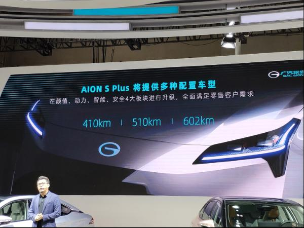 广汽埃安AION S Plus今日上市 外观/内饰/配置全升级