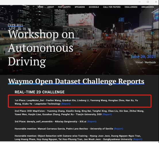 零跑获谷歌Waymo 2021 自动驾驶算法挑战赛第一名