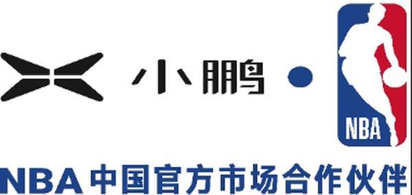 """小鹏汽车成为NBA中国首家智能汽车合作伙伴 """"突破边界,探索不可能"""""""
