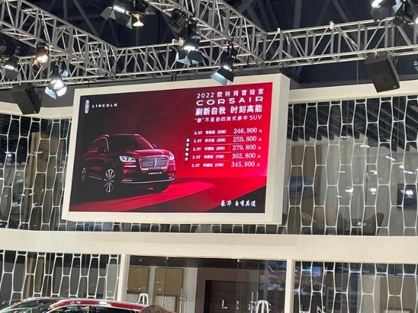 2021重庆车展:2022款林肯冒险家正式上市