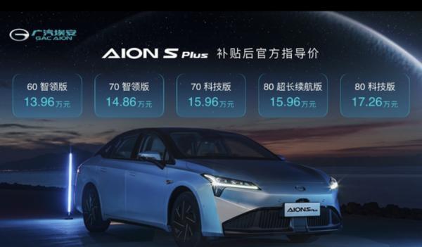 广汽埃安AION S Plus正式上市 补贴后售价区间13.96万—17.26万