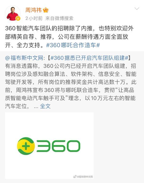 360启动汽车团队组建 周鸿祎:公司薪酬待遇全面放开