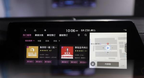 智跑Ace车机互联系统解析 控制家电/外卖点餐统统实现