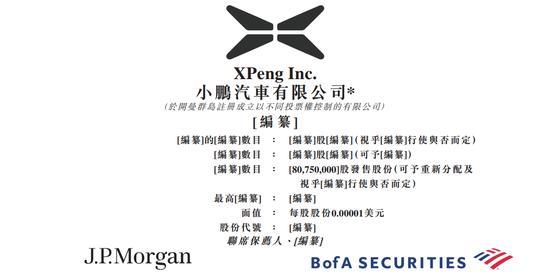 小鹏汽车通过港交所上市聆讯,拟发行8075万股股份