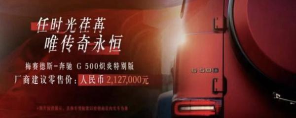 限量500台/售212.70万 奔驰G 500炽炎特别版正式上市
