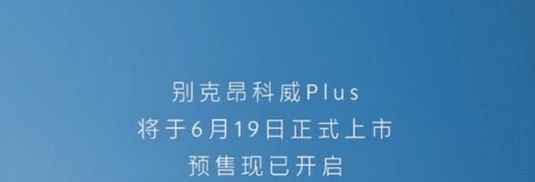 全新别克昂科威Plus开启预售 6月19日正式上市