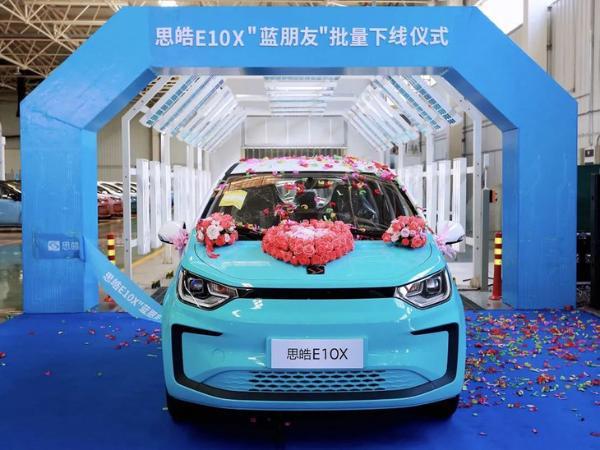 思皓E10X特别版批量下线 定名蓝朋友 配专属车漆