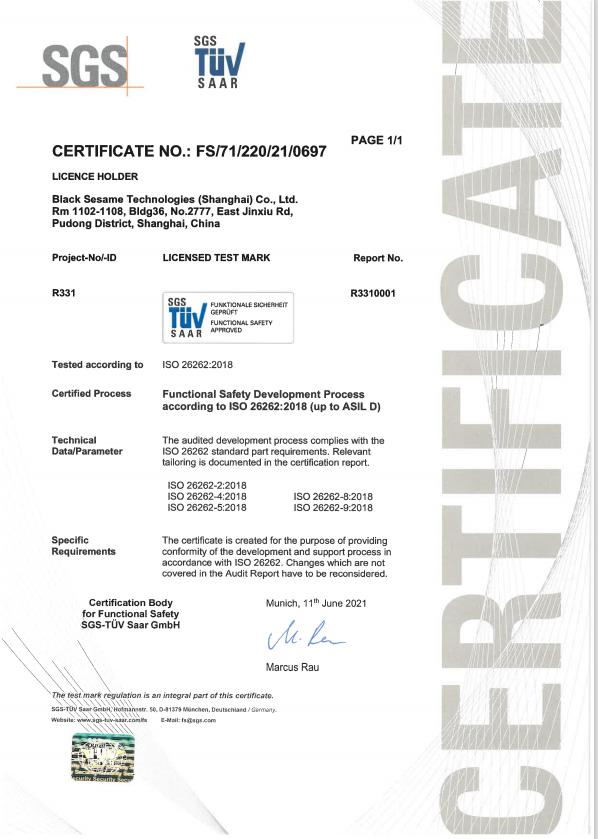 零偏差通过!黑芝麻智能荣获ISO 26262:2018 ASIL D功能安全流程认证证书