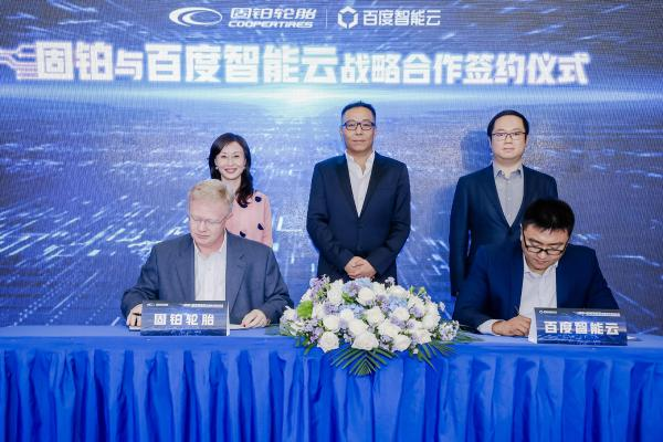 固铂轮胎与百度智能云战略合作签约,探索轮胎产业智能升级